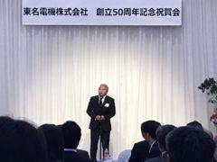 東名電機(株)