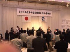 平和建設(株)睦会総会